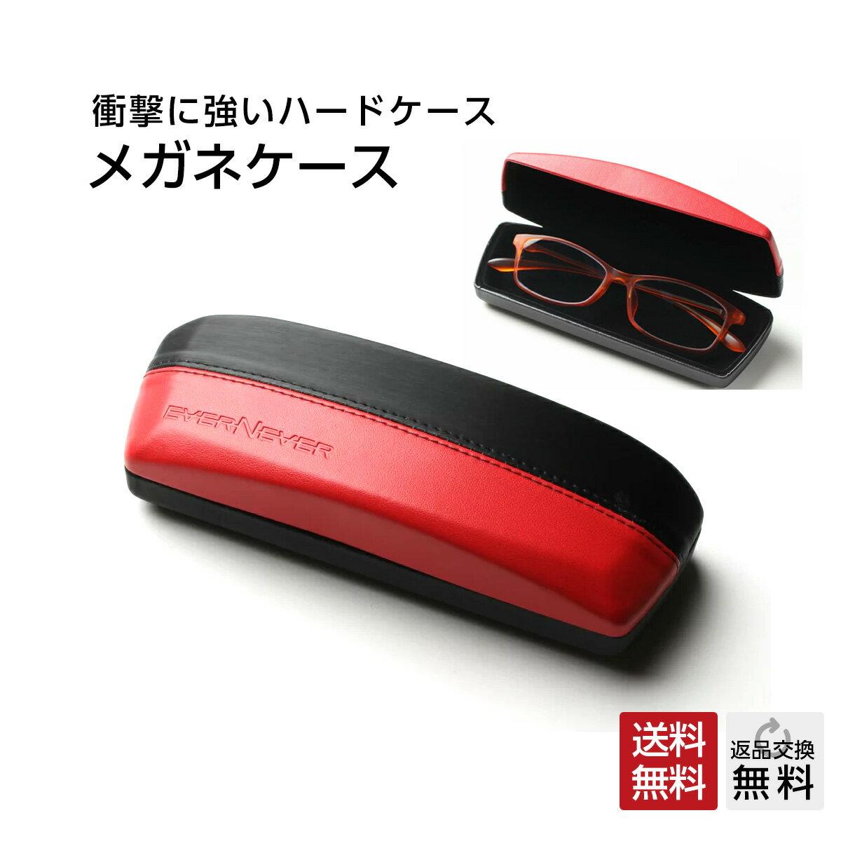 【ハードケース】メガネケース 眼鏡ケース スリム おしゃれ ブランド ハード 携帯 老眼鏡 EVERNEVER 当店限定ケース