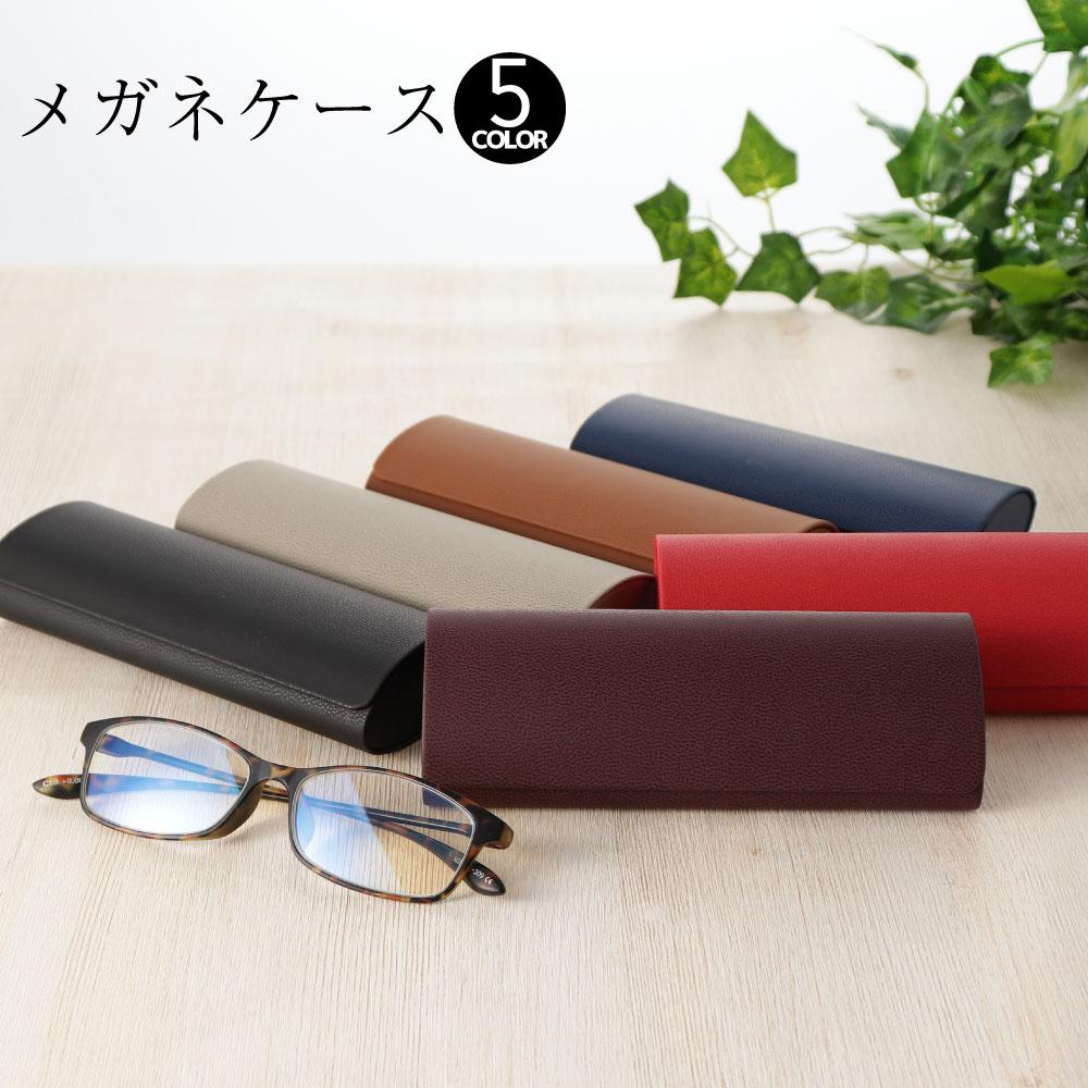 【選べる6カラー】エレガントなメガネケース 眼鏡ケース スリム おしゃれ ブランド ハード 携帯
