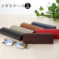 メガネケース全5色丈夫なハードケースエレガントな眼鏡ケーススリムおしゃれブランドハード携帯