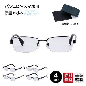 PCメガネ ブルーライトカット 紫外線カット おしゃれ ハーフリム 伊達メガネ チタンフレーム evr3002 スマホ・パソコン使用時にオススメ 選べる4色 UV400 メンズ シンプル evr3009