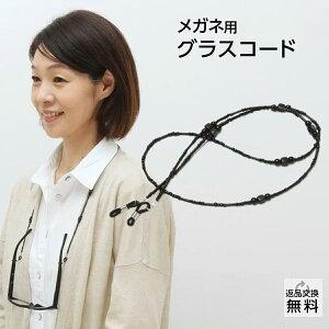 メガネチェーン ストラップ グラスコード 眼鏡チェーン おしゃれ 軽い メガネコード メガネホルダー(GC-003) ブラック