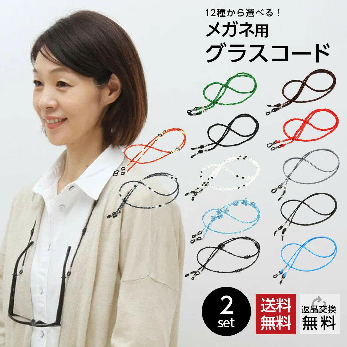 眼鏡 チェーン メガネチェーン ストラップ グラスコード おしゃれ 軽い メガネコード メガネホルダー 選べる2本セット 全12タイプ ハンドメイドビーズ レザー調 組紐