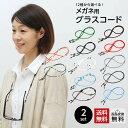 眼鏡 チェーン メガネチェーン ストラップ グラスコード おしゃれ 軽い メガネコード メガネホルダー 選べる2本セッ…