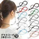 メガネチェーン 選べる2本セット 全12タイプ ストラップ グラスコード 眼鏡チェーン おしゃれ 軽い メガネコード メガ…