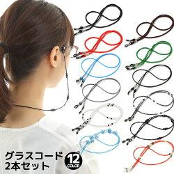 眼鏡チェーンメガネチェーンストラップグラスコードおしゃれ軽いメガネコードメガネホルダー選べる2本セット全12タイプハンドメイドビーズレザー調組紐