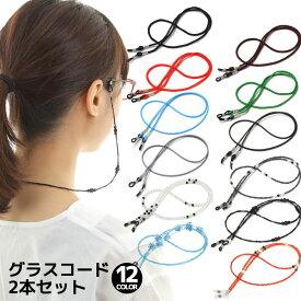 メガネチェーン 選べる2本セット 全12タイプ ストラップ グラスコード 眼鏡チェーン おしゃれ 軽い メガネコード メガネホルダー ハンドメイドビーズ レザー調 組紐