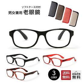 老眼鏡 紫外線カット99% 掛け外しが快適なバネ丁番 男性用 女性用 メンズ レディース おしゃれ UVカット UV400 シニアグラス リーディンググラス 全3色 ソフトケース付き