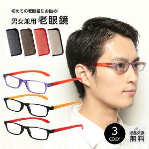 【はじめての老眼鏡にオススメ】老眼鏡 紫外線カット お試し老眼鏡 老眼鏡 メンズ レディース 男性用 女性用 おしゃれ リーディンググラス シニアグラス メガネケース付き 全3カラー レン