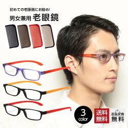 【お試し老眼鏡】老眼鏡男性女性おしゃれリーディンググラスシニアグラスメガネ度付きバネ蝶番メガネケースかわいいフレーム全3カラーレンズ全5度数+1.25/+1.50/+2.00/+2.50/+3.00