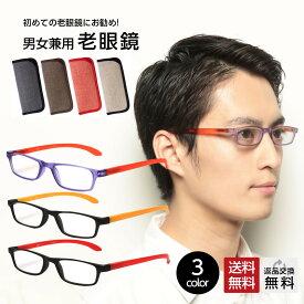 【はじめての老眼鏡にオススメ】老眼鏡 紫外線カット お試し老眼鏡 老眼鏡 メンズ レディース 男性用 女性用 おしゃれ リーディンググラス シニアグラス メガネケース付き 全3カラー レンズ全5度数 +1.25/+1.50/+2.00/+2.50/+3.00 UV400 送料無料