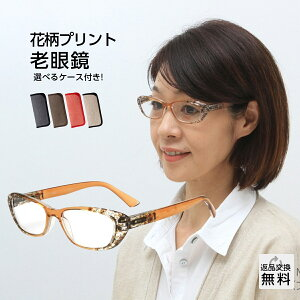老眼鏡 おしゃれ レディース 紫外線カット 掛け外しが快適なバネ丁番 女性用 花柄 UVカット UV400 シニアグラス リーディンググラス ブラウン ソフトケース付き