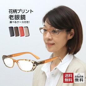 老眼鏡 紫外線カット99% 掛け外しが快適なバネ丁番 女性用 レディース おしゃれ 花柄 UVカット UV400 シニアグラス リーディンググラス ブラウン ソフトケース付き
