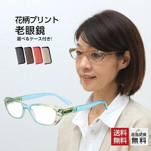 老眼鏡 おしゃれ レディース 紫外線カット 掛け外しが快適なバネ丁番 女性用 花柄 UVカット UV400 シニアグラス リーディンググラス ブルー ソフトケース付き