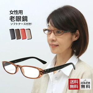 老眼鏡 おしゃれ レディース 紫外線カット 掛け外しが快適なバネ丁番 女性用 シンプル UVカット UV400 シニアグラス リーディンググラス ブラウン ソフトケース付き