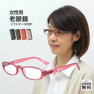 老眼鏡 おしゃれ レディース 紫外線カット 掛け外しが快適なバネ丁番 女性用 シンプル UVカット UV400 シニアグラス リーディンググラス ピンク ソフトケース付き