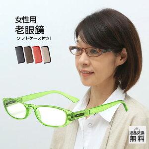 老眼鏡 おしゃれ レディース 紫外線カット 掛け外しが快適なバネ丁番 女性用 シンプル UVカット UV400 シニアグラス リーディンググラス グリーン ソフトケース付き