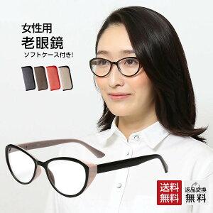 老眼鏡 おしゃれ レディース 紫外線カット フォックス型 掛け外しが快適なバネ丁番 女性用 UVカット UV400 シニアグラス リーディンググラス ブラック&ピンク ソフトケース付き