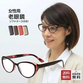 老眼鏡 紫外線カット99% フォックス型 掛け外しが快適なバネ丁番 女性用 レディース おしゃれ UVカット UV400 シニアグラス リーディンググラス ブラック&レッド ソフトケース付き