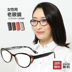 老眼鏡 おしゃれ レディース 紫外線カット フォックス型 掛け外しが快適なバネ丁番 女性用 UVカット UV400 シニアグラス リーディンググラス ブラック&スモーキーブルー ソフトケース付き