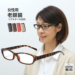 老眼鏡 おしゃれ レディース 紫外線カット 掛け外しが快適なバネ丁番 女性用 シンプル UVカット UV400 シニアグラス リーディンググラス ブラウンデミ ソフトケース付き