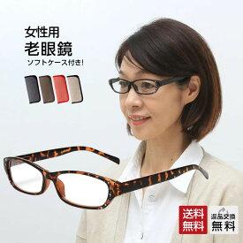 老眼鏡 紫外線カット99% 掛け外しが快適なバネ丁番 女性用 レディース おしゃれ シンプル UVカット UV400 シニアグラス リーディンググラス ブラウンデミ ソフトケース付き