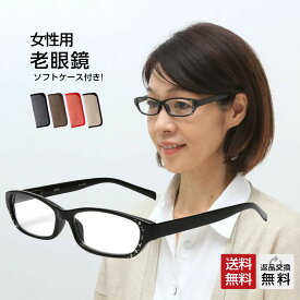 老眼鏡 紫外線カット99% 掛け外しが快適なバネ丁番 女性用 レディース おしゃれ シンプル UVカット UV400 シニアグラス リーディンググラス ブラック ソフトケース付き