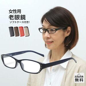 老眼鏡 おしゃれ レディース 紫外線カット 掛け外しが快適なバネ丁番 女性用 シンプル UVカット UV400 シニアグラス リーディンググラス ダークブルー ソフトケース付き