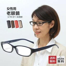 老眼鏡 紫外線カット99% 掛け外しが快適なバネ丁番 女性用 レディース おしゃれ シンプル UVカット UV400 シニアグラス リーディンググラス ダークブルー ソフトケース付き