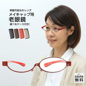 老眼鏡 メイキャップ専用 おしゃれ レディース 化粧用 アイメイク時に便利 女性用 シニアグラス リーディンググラス レッド ソフトケース付き