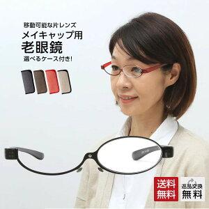 老眼鏡 メイキャップ専用 おしゃれ レディース 化粧用 アイメイク時に便利 女性用 シニアグラス リーディンググラス ブラック ソフトケース付き