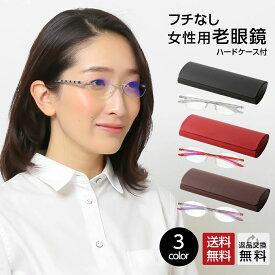 老眼鏡 おしゃれ レディース ブルーライトカット 人気メガネケース付きのお得なセット 紫外線カット フチなし老眼鏡 PC老眼鏡 女性用 オーバル スマホ・パソコン使用時にオススメ シニアグラス 選べる3色 UVカット UV400 シンプル かわいい エレガント