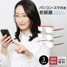 老眼鏡 ブルーライトカット43% 紫外線カット99% フチなし老眼鏡 PC老眼鏡 女性用 レディース おしゃれ オーバル スマホ・パソコン使用時にオススメ シニアグラス 選べる3色 UVカット UV400 シンプル かわいい