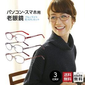 老眼鏡 ブルーライトカット43% 紫外線カット99% 女性用 レディース PCリーディンググラス おしゃれ 綺麗め 上品 オーバル メタルフレーム スマホ・パソコン使用時にオススメ シニアグラス 選べる3色 UV400 シンプル かわいい