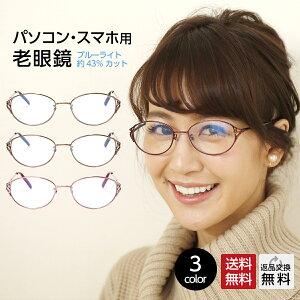 老眼鏡 おしゃれ レディース ブルーライトカット 紫外線カット 女性用 綺麗め 上品 メタルフレーム スマホ・パソコン使用時にオススメ シニアグラス 選べる3色 UV400 シンプル かわいい