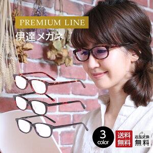 【MIDIプレミアムライン】PC伊達メガネ 本格派アセテートのお洒落ウェリントン伊達眼鏡(M-109) 「お洒落はやっぱりウェリントン」 女性 おしゃれ ブルーライトカット だてめがね だて眼鏡 薄