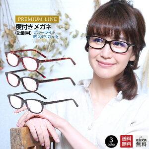 【MIDIプレミアムライン】ブルーライトカット 近視メガネ コンタクト度数で作れる度付き眼鏡 本格派アセテートのお洒落ウェリントン(M-109S) 女性 レディース ウィメンズ おしゃれ 近眼めが