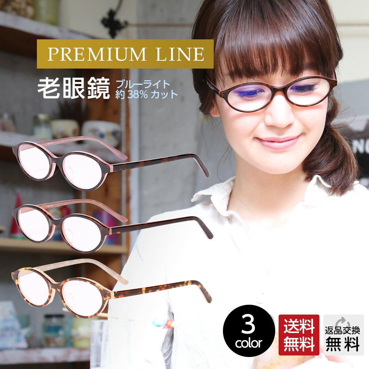 老眼鏡 ブルーライトカット38% 紫外線カット99% 女性用 レディース おしゃれ 高級モデル 深みのあるアセテート オーバル 薄型レンズ 薄型非球面レンズ 静電気防止 UV400 リーディンググラス シニアグラス 全3色