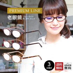 PCリーディンググラスM110(PC老眼鏡)ブルーライトを最大約50%カット