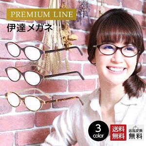 【MIDIプレミアムライン】PC伊達メガネ 本格派アセテートのお洒落オーバル伊達眼鏡(M-110) 「もっと可愛く!」 女性 おしゃれ ブルーライトカット だてめがね だて眼鏡 薄型非球面レンズ搭載