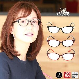 老眼鏡 おしゃれ レディース 紫外線カット 女性用 ミディの一押し「いつもより、ちょっとかわいい。」リーディンググラス ケースプレゼント シニアグラス 選べる3色 UV400 シンプル かわい