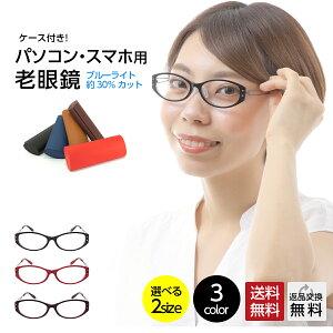 老眼鏡 TR-90 ブルーライトカット老眼鏡 2サイズバリエーション 女性用 レディース エレガント おしゃれ リーディンググラス シニアグラス
