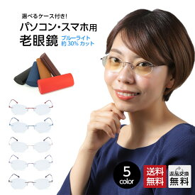 老眼鏡 ブルーライトカット30% 紫外線カット99.9% フチなし老眼鏡 PC老眼鏡 女性用 レディース 超軽量 おしゃれ スマホ・パソコン使用時にオススメ シニアグラス 選べる5色 UVカット UV400 シンプル エレガント