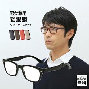 老眼鏡 紫外線カット 掛け外しが快適なバネ丁番 男性用 女性用 メンズ レディース おしゃれ UVカット UV400 シニアグラス リーディンググラス ブラック ソフトケース付き