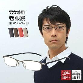 老眼鏡 紫外線カット99% 超軽量ステンレス レザー調極細テンプル 男性用 女性用 メンズ レディース おしゃれ UVカット UV400 シニアグラス リーディンググラス ネイビー ソフトケース付き