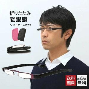 折りたたみ老眼鏡 紫外線カット 胸ポケットに入るコンパクトサイズ 男性用 女性用 メンズ レディース おしゃれ UVカット UV400 シニアグラス リーディンググラス ブラック&パープル ソフト