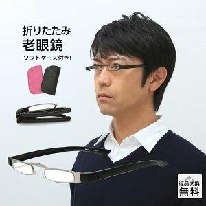 折りたたみ老眼鏡 紫外線カット 胸ポケットに入るコンパクトサイズ 男性用 女性用 メンズ レディース おしゃれ UVカット UV400 シニアグラス リーディンググラス ブラック&シルバー ソフト