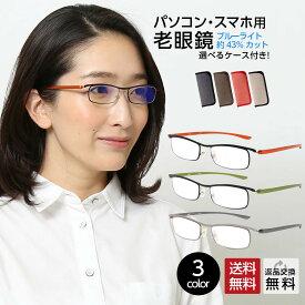 老眼鏡 ブルーライトカット43% 紫外線カット99% 男性用 女性用 メンズ レディース PCリーディンググラス おしゃれ ブロウタイプ メタルフレーム シニアグラス 選べる3色 UV400