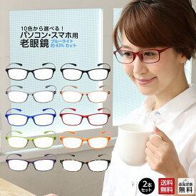 お得な2本セット 老眼鏡 ブルーライトカット43% 紫外線カット99% 超軽量 軽い カラフルで楽しいパソコン・スマホ用老眼鏡 10カラー 男性用 女性用 メンズ レディース おしゃれ リーディンググラス シニアグラス