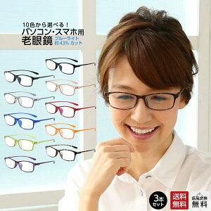 お得な3本セット 老眼鏡 ブルーライトカット 紫外線カット 超軽量 軽い カラフルで楽しいパソコン・スマホ用老眼鏡 10カラー 男性用 女性用 メンズ レディース おしゃれ リーディンググラス