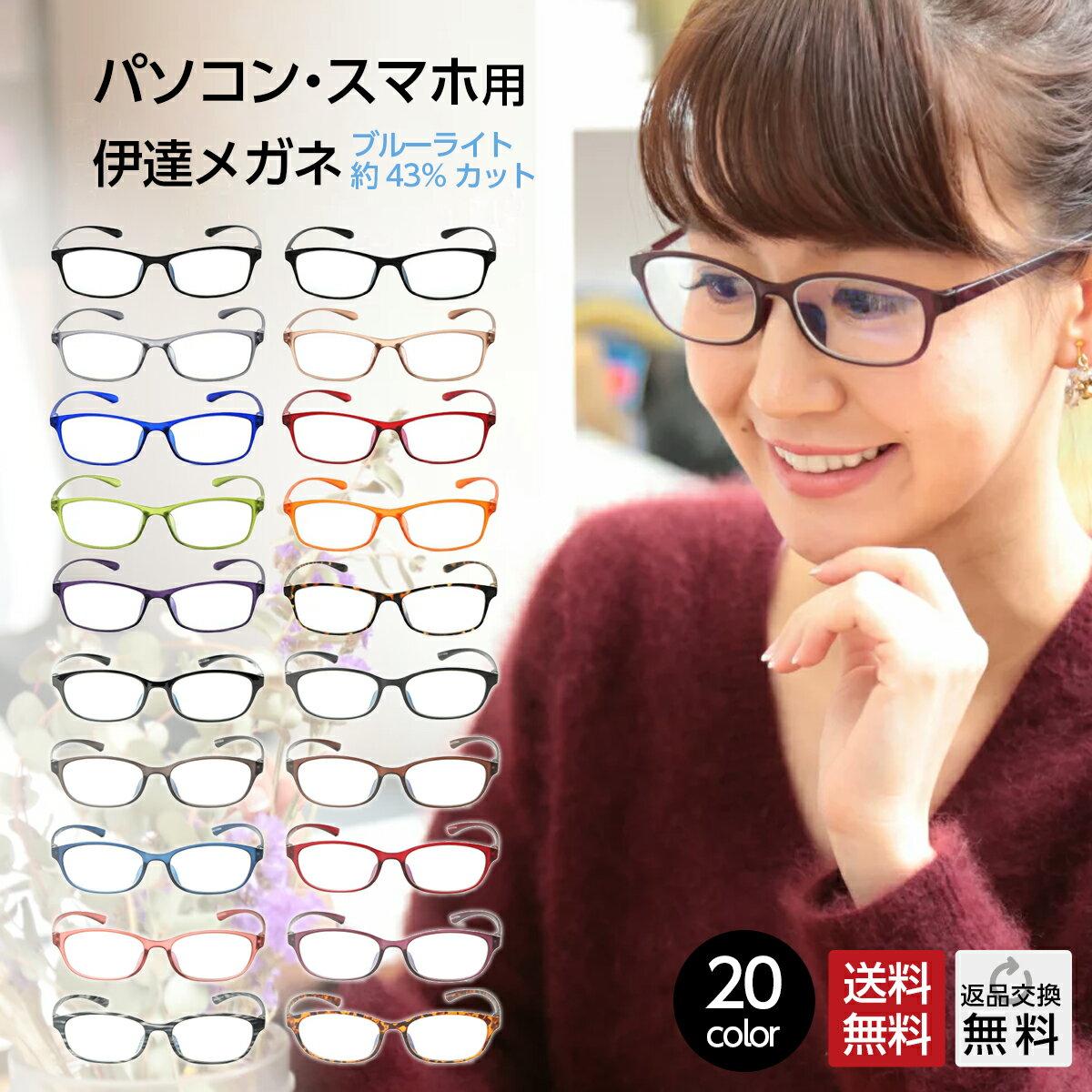 伊達メガネ ブルーライトカット43% 紫外線カット99% 超軽量 PCメガネ 軽すぎて羽のようなかけ心地 男性用 女性用 子供 ボーイ ガール メンズ レディース キッズ おしゃれ 全20カラー pc用 眼鏡 スクエア オーバル 青色光カット パソコンメガネ